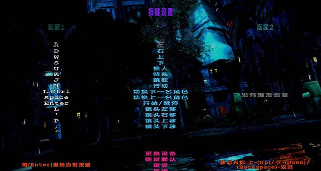 乐高蝙蝠侠2DC超级英雄汉化补丁截图3