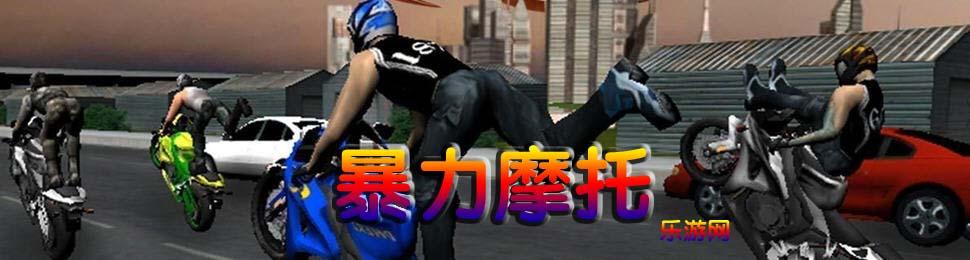 暴力摩托官方下载_暴力摩托2008_暴力摩托2002 乐游网