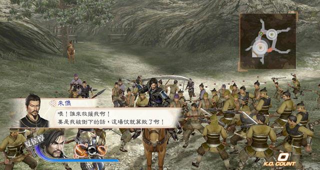 真三国无双6官方繁体中文版下载截图2