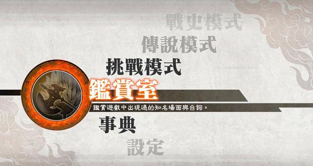 真三国无双6官方繁体中文版下载截图3