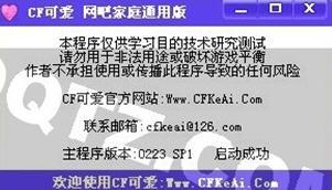 cf/CF可爱透视家庭网吧通用版0614/3...