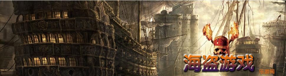 海盗游戏_加勒比海盗游戏_海盗类游戏合集 乐游网