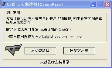 cf落日人物透视最新版1.03