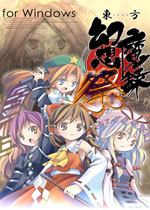 东方幻想魔录:祭