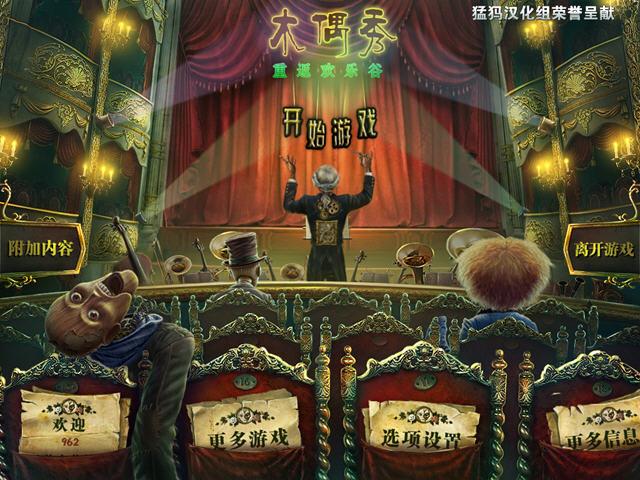 木偶秀4:重返欢乐谷