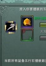 剑侠情缘3五行石合成助手