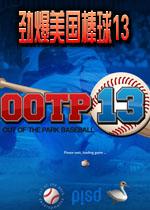 劲爆美国棒球13