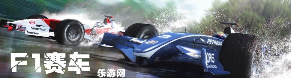 F1赛车游戏中文版_F1赛车游戏_F1赛车游戏下载 乐游网