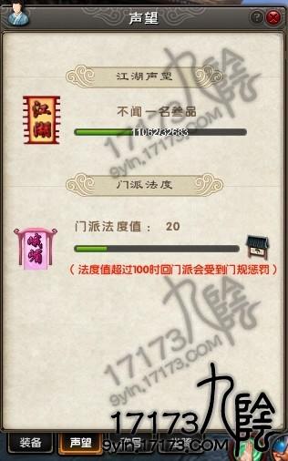 九阴古墓任务图片