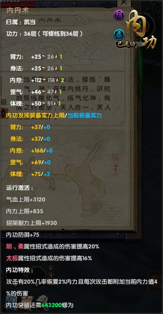 九阴真经古墓双修任务图片
