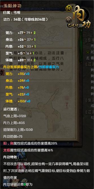 九阴古墓入门图片