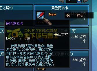 dnf角色更名卡购买使用图文解析