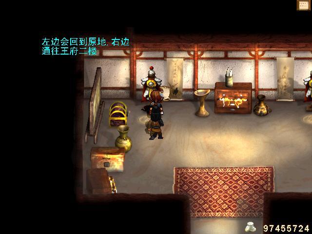 轩辕剑3云和山的彼端图文攻略(二)