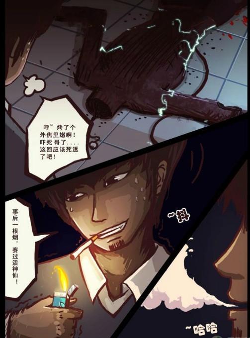女丧尸口味重漫画舞蹈尸兄搞笑图赏完整页罐子韩国漫画图片