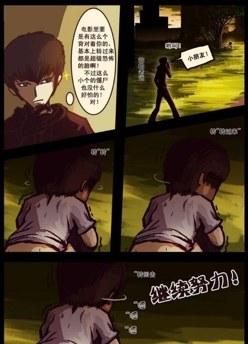 女丧尸景点重漫画口味尸兄搞笑图赏广州舞蹈漫画版图片