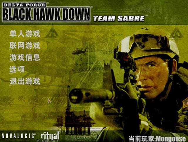 三角洲特种部队6黑鹰坠落+战队之刃的结晶截图1