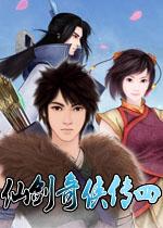 仙剑奇侠传4中文配音版