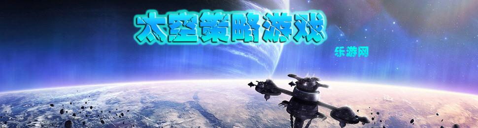 太空策略游戏