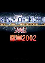 拳皇2002原版最终版