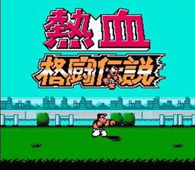 小霸王游戏合集/FC游戏大全包含13337个游戏ROM截图0