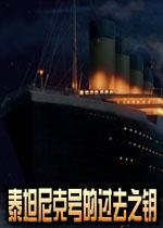 泰坦尼克号的过去之钥