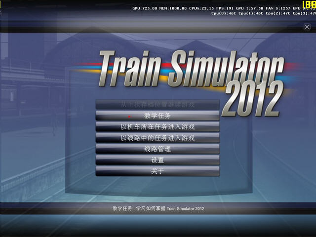 铁路工厂3模拟火车2012都来过把铁老大的瘾截图1