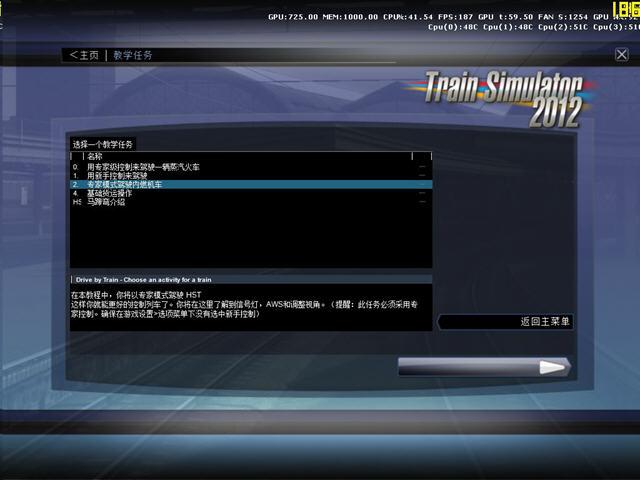 铁路工厂3模拟火车2012都来过把铁老大的瘾截图2