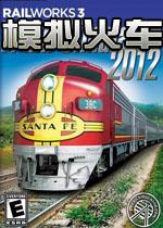 铁路工厂3模拟火车2012