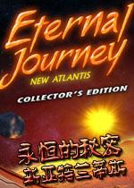 永恒的旅程:新亚特兰蒂斯