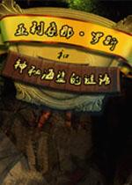 亚利桑那罗斯和神秘海盗的谜语