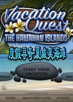 度假寻奇:夏威夷海滩