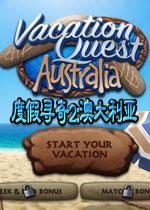 度假寻奇2:澳大利亚