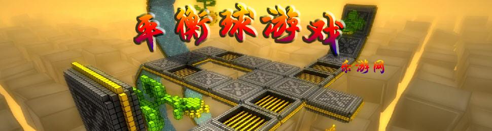 平衡球中文版_平衡球游戏下载_平衡球游戏合集 乐游网