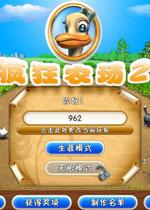 疯狂农场2中文版