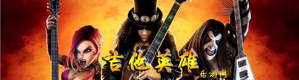 吉他英雄_吉他英雄3_吉他英雄系列游戏合集 乐游网