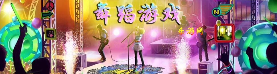 舞蹈游戏_单机舞蹈游戏_音乐舞蹈游戏 乐游网