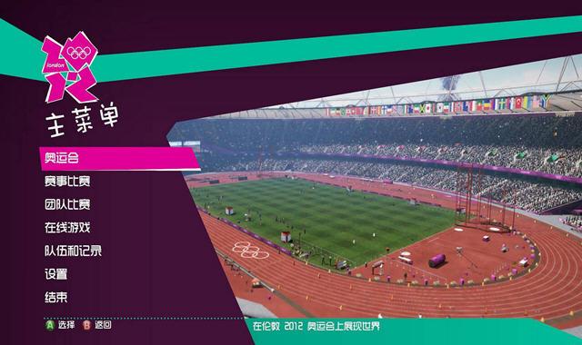《伦敦2012奥运会》汉化补丁v2.0(3DM汉化)截图1