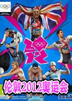 《伦敦2012奥运会》汉化补丁v2.0