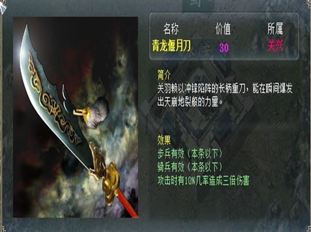 不可错过的独立策略游戏 中华三国志威力加强版V8