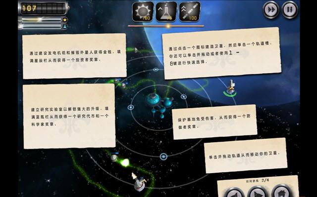 G星入侵 太空保卫战打响
