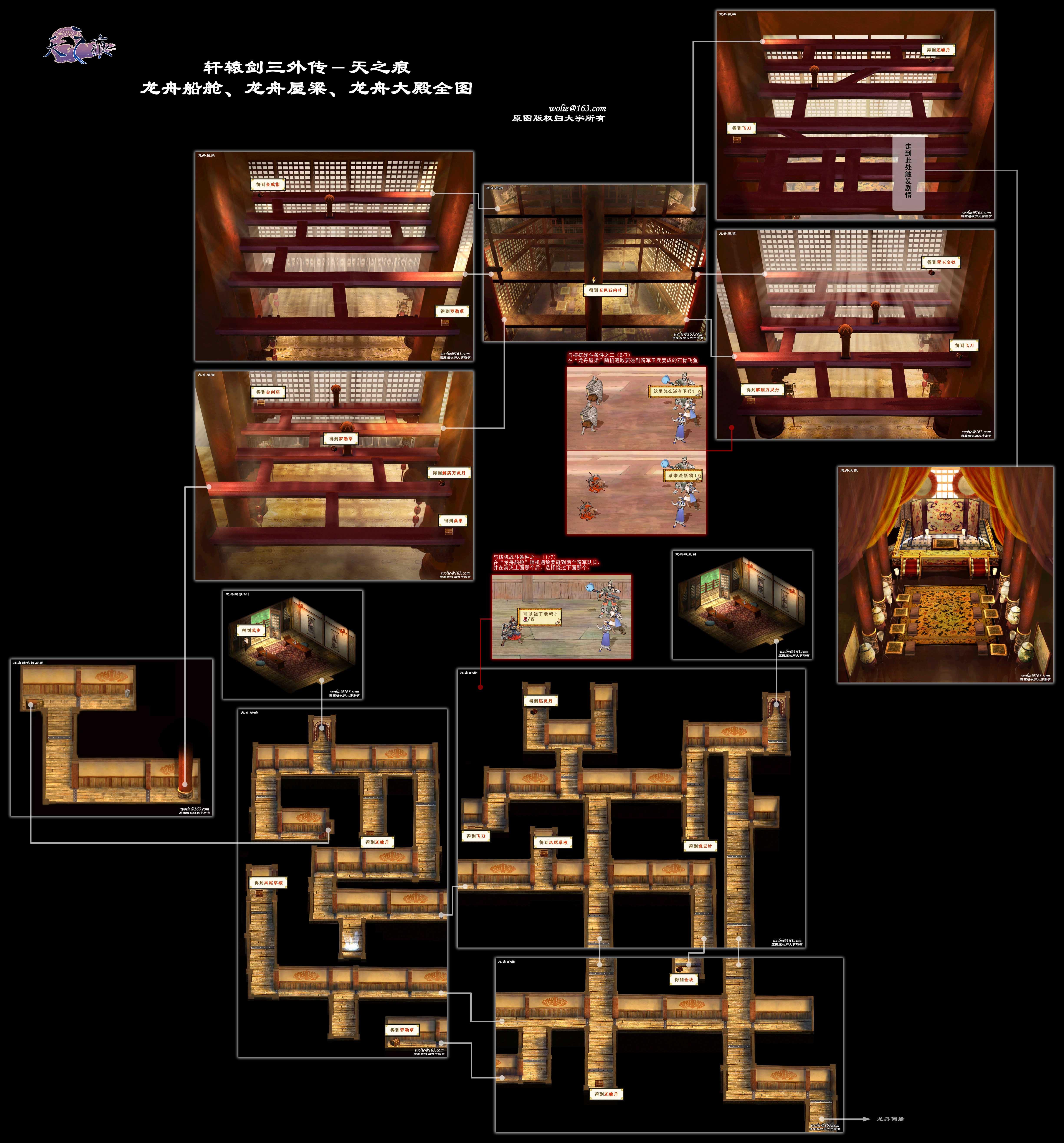 《轩辕剑3外传天之痕》神秘宫入口图片