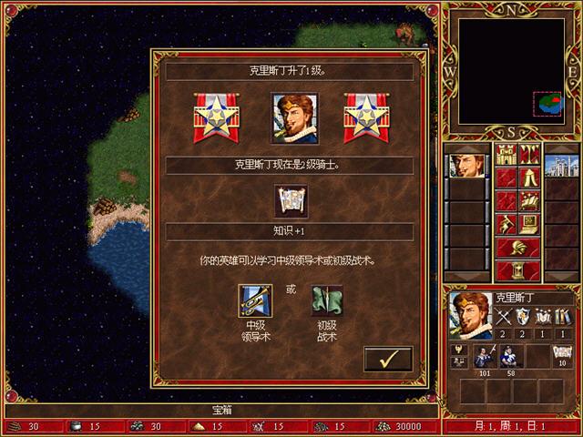 英雄无敌3埃拉西亚的光复截图3