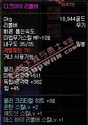 dnf神枪手70~80武器站街属性图