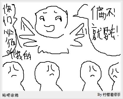 手绘图说明一切 女屌丝最喜欢的十种男生