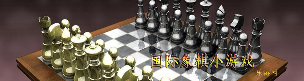 国际象棋小游戏
