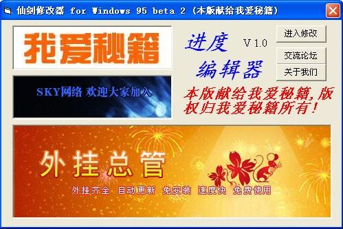 仙剑奇侠传Win95修改器