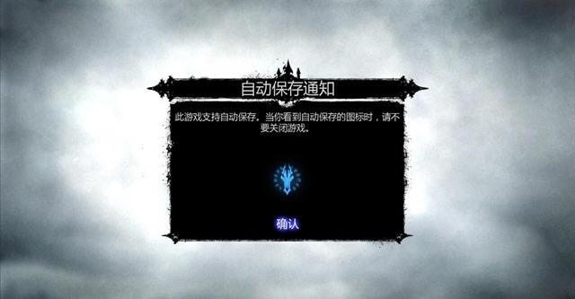 暗黑血统2游侠汉化补丁v4.0截图3