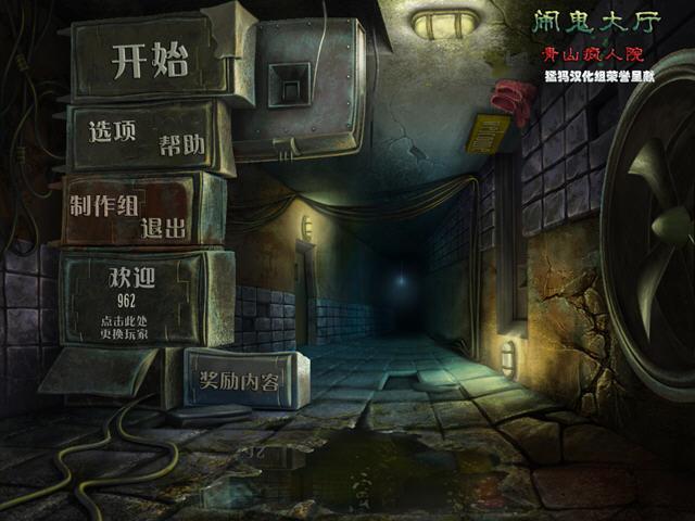 闹鬼大厅:青山疯人院(剧情惊悚胆小者勿入)截图3