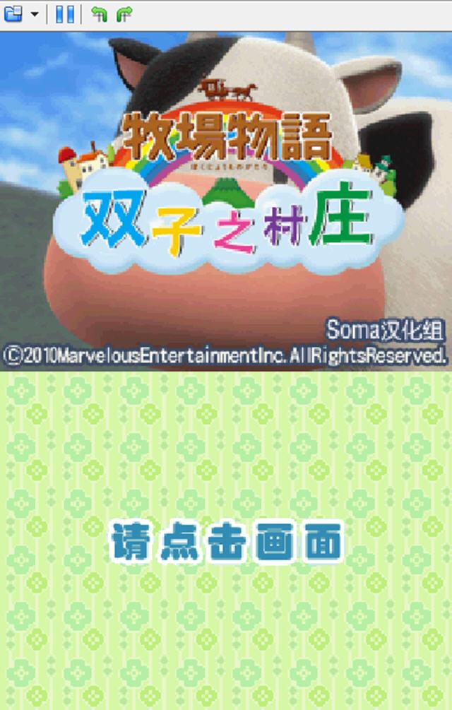 牧场物语双子村(全新3D画面农场模拟游戏)截图3