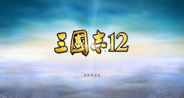 《三国志12》官方繁体中文版3dm破解补丁截图3